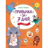 Книга 9785222334690 Учеба; авт. Ульева; сер. Привычка за 7 дней