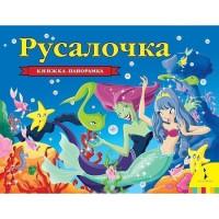 Книга 978-5-353-08764-9 Русалочка.Панорамка