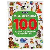 Книга Умка 9785506042914 М.А.Жукова.100 лучших упражнений для малышей