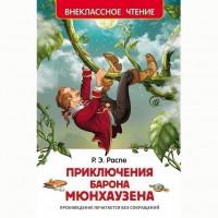 Книга 978-5-353-07211-9 Распэ Р.Приключения Барона Мюнхаузена (ВЧ)