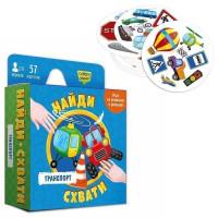 Игра карточная. Транспорт. 57 карточек. 4607177457253