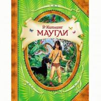 Книга 978-5-353-06652-1 Киплинг Р.Маугли.В гостях у сказки