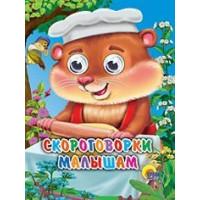 Книга Глазки мини 978-5-378-01456-9 Скороговорки Малышам