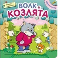 Книга 978-5-43150-673-4 Играем в сказку.Волк и козлята.С пазлами.