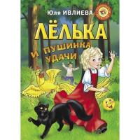 Книга 978-5-17-103872-4 Лёлька и пушинка удачи.Ивлиева Ю.Ф.