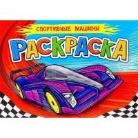 Раскраска А5 978-5-378-29264-6 Спортивные машины. Для мальчиков