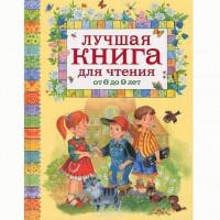 Книга 978-5-353-05917-2 Лучшая книга для чтения от 6 до 9 лет