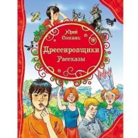 Книга 978-5-353-08201-9 Ю. Сотник Дрессировщики. Рассказы