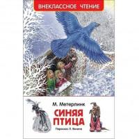 Книга 978-5-353-08211-8 Метерлинк М. Синяя птица (ВЧ)