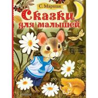 Книга 978-5-17-119185-6 Сказки для малышей.Маршак С.Я.