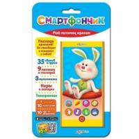 Смартфончик Мой питомец кролик 4630014081052