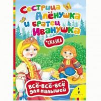Книга 978-5-353-07360-4 Сестрица Аленушка и брат Иванушка (ВВВМ)
