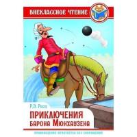 Книга 978-5-378-28890-8 Р.Э.Распе.приключения Барона Мюнхаузена ВЧ