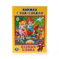 Книга Умка 9785506013228 Первые слова с наклейками
