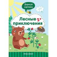Книга 9785222319000 Лесные приключения 2+: книжка с заданиями.Дорисуй картинку