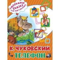 Книга 978-5-17-099500-4 Телефон.Чуковский К.И.
