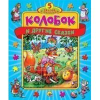 Книга-пазл 978-5-378-09576-6 Колобок