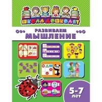 Книга 45017 Школа дошколят.Развиваем мышление 5-7 лет