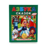Книга Умка  9785506010999 Азбука сказок.Крупные буквы