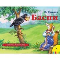 Книга 978-5-353-07944-6 Басни.Крылов И.А.(панорамка)