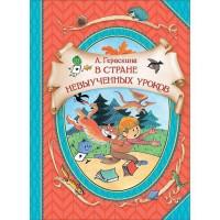Книга 978-5-353-09420-3 Гераскина Л. В стране невыученных уроков (ВГуС)