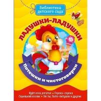 Книга 978-5-378-29485-5 Библиотека детского сада.Ладушки-ладушки.Потешки и чистоговорки
