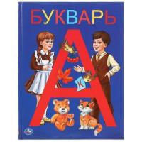 Книга Умка 9785506037545 Букварь.Детская библиотека