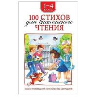 Книга 978-5-353-08765-6 100 стихов для внеклассного чтения (ВЧ)