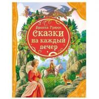 Книга 978-5-353-05991-2 Братья Гримм Сказки на каждый вечер