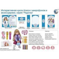 Кукла 009-8MY Алиса интерактивная с мимикой 46х14х10 см, микрофоном и аксесс. в кор.