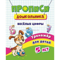 Книга 4680088300481 Тренажёр. Весёлые цифры: для детей 5 лет
