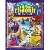 Книга 978-5-378-01363-0 Волшебные сказки малышам.Л.С.