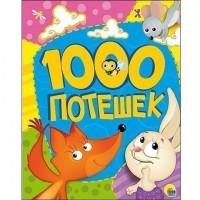 Книга 978-5-378-26226-7 1000 потешек