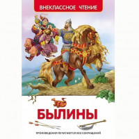Книга 978-5-353-07325-3 Былины (ВЧ)