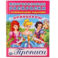 Раскраска 9785506017370 Принцессы.с прописями