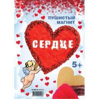Набор ДТ Пушистый магнит Сердце 2144/2