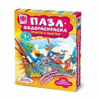 Пазл-водораскраска Морские обитатели 349013 Фантазёр