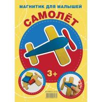 Набор ДТ Магнит для малышей Самолет 2142