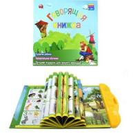 Книжка-игрушка 0928QT русское озвуч.