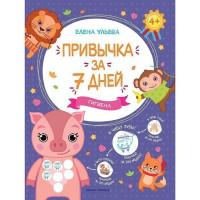 Книга 9785222334669 Гигиена; Привычка за 7 дней
