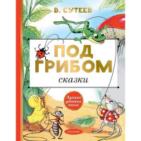 Книга 978-5-17-122397-7 Под грибом.Сказки.Сутеев В.Г