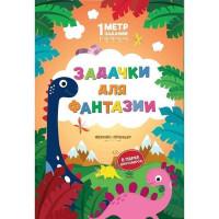 Книга 9785222313916 Задачки для мышления: в парке динозавров: книжка-гармошка