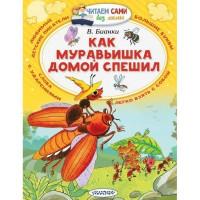 Книга 978-5-17-104476-3 Как муравьишка домой спешил Бианки В.В.