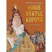 Книга 978-5-17-112825-8 Новое платье короля. Андерсен Г.- Х.,Рисунки Гольц Н.