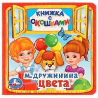 Книга Умка 9785506017127 Цвета.М.Дружинина.книжка с окошками