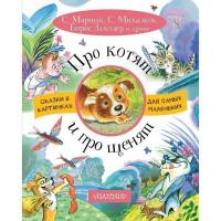 Книга 978-5-17-106909-4 Про котят и про щенят