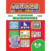 Книга 45012 Школа дошколят.Развиваем мышление 4-6 лет