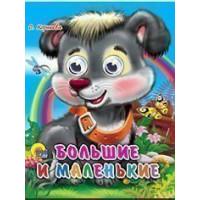 Книга Глазки мини 978-5-378-01205-3 Большие и маленькие