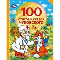 Книга Умка 9785506045212 100 стихов и сказок Чуковского