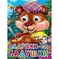Книга Глазки мини 978-5-378-02330-1 Ладушки-Ладушки